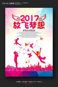创意水彩2017放飞梦想宣传海报