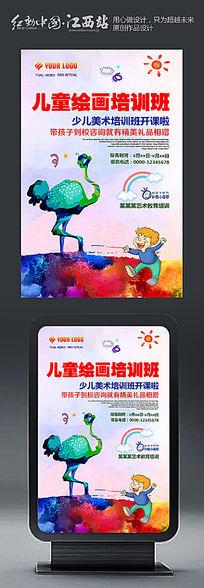 创意水彩儿童美术绘画海报设计
