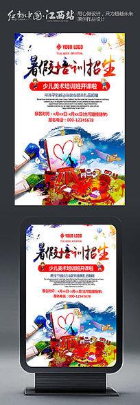 创意水彩暑假招生海报设计