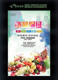 创意水果商业广告海报设计