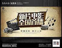 创意新片电影首播宣传海报设计