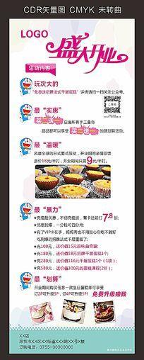 蛋糕店开业活动海报展架