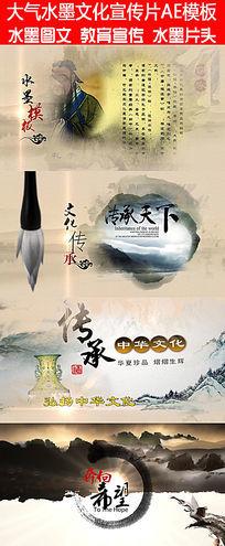 大气水墨文化专题宣传片片头AE模板