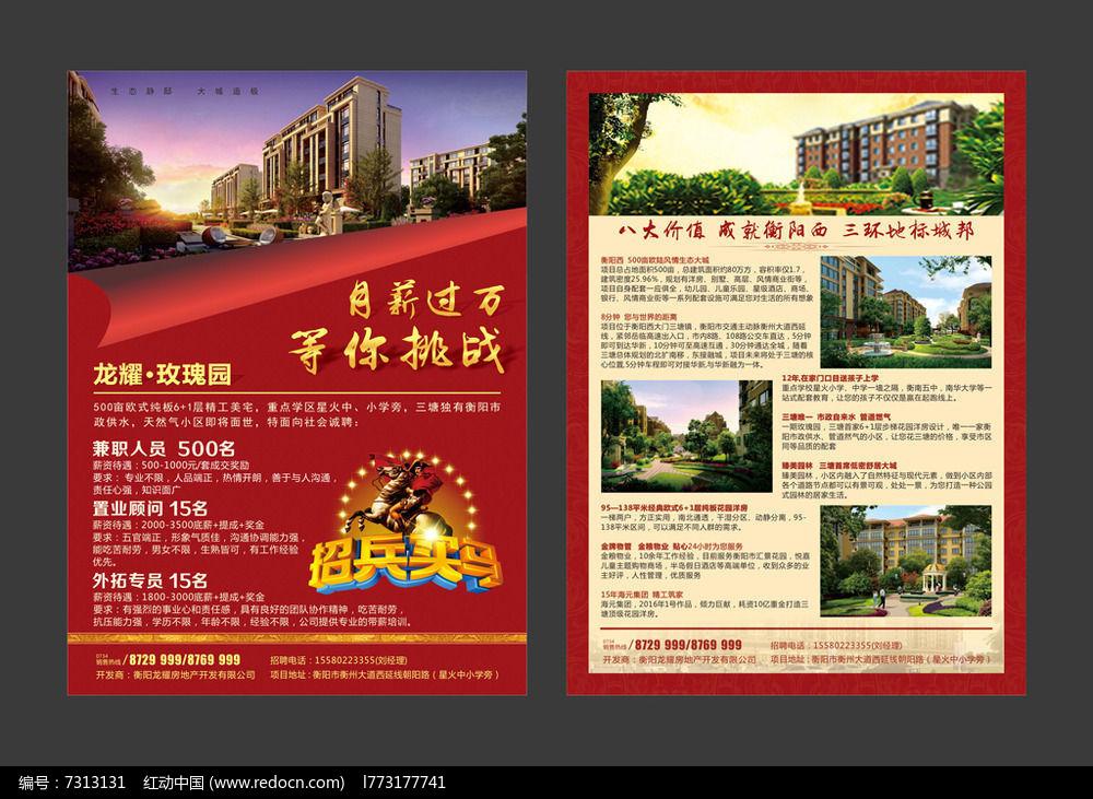 房地产招聘及项目介绍DM单页图片