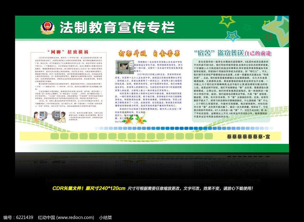 法制安全教育宣传栏展板设计模板图片