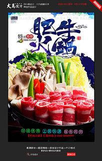 肥牛火锅创意海报设计