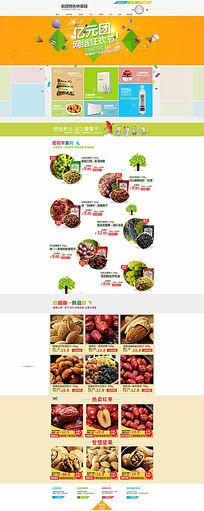 干果特色产品店铺首页设计