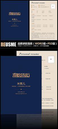 下载《高端金色商务简约大气求职简历工作简历模板》图片