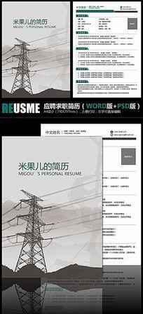 国家电网电力工程供电局应聘求职简历模板