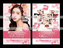 韩式半永久眉眼唇定妆海报