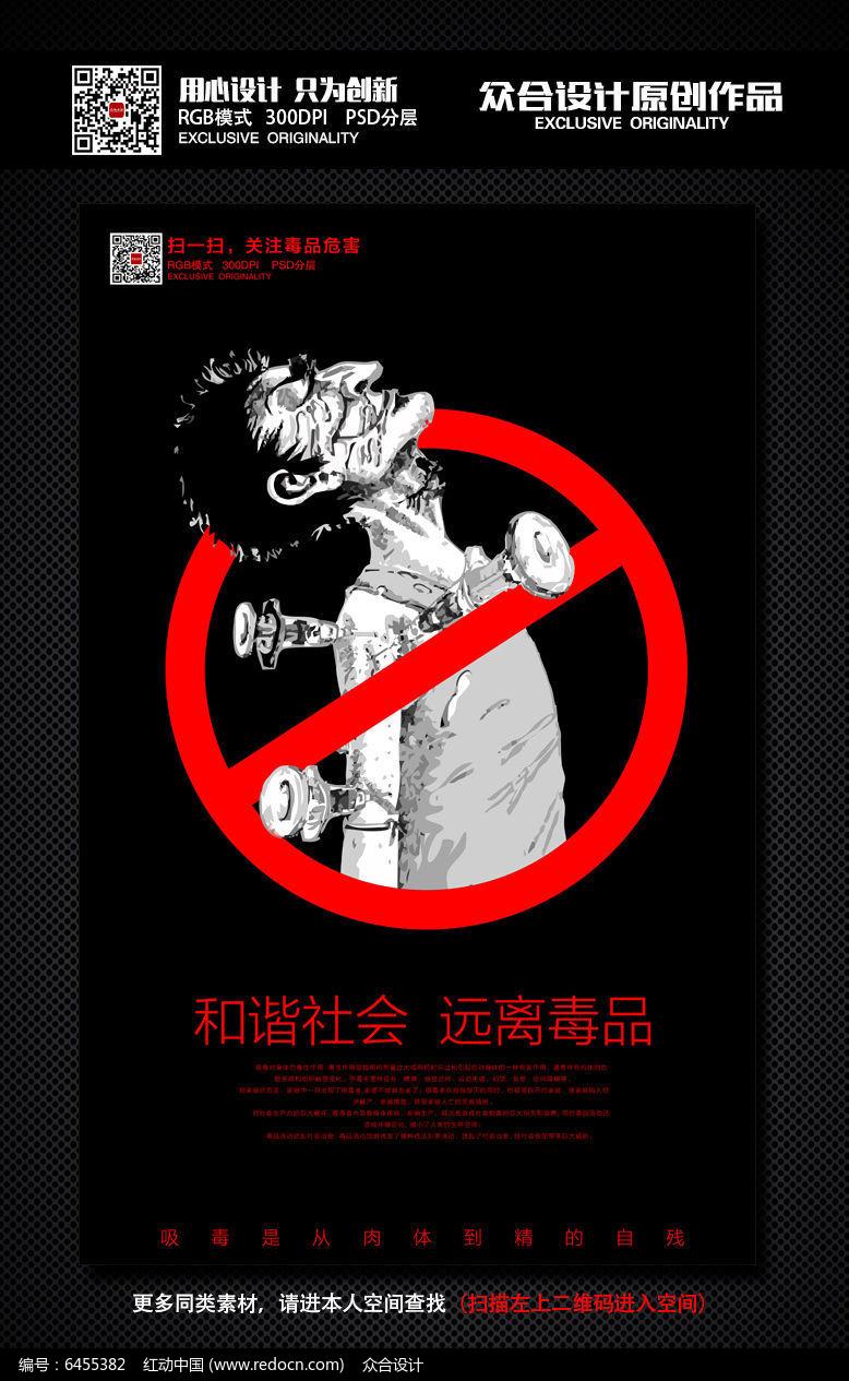 黑色创意国际禁毒日海报设计