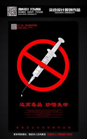 黑色大气国际禁毒日宣传海报