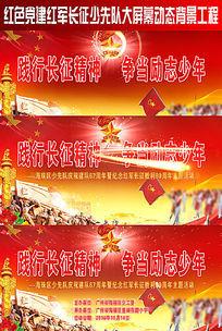 红色党建红军长征少先队大屏幕动态背景工程