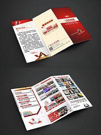 红色大气广告公司三折页模版