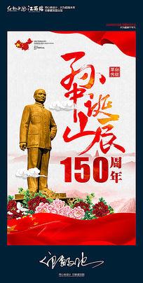 红色大气孙中山诞辰150周年纪念日海报