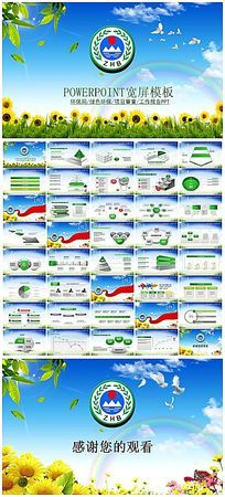 环保局清新绿色环境保护PPT模板下载