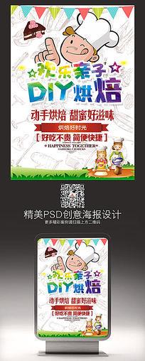 欢乐亲子DIY烘焙宣传海报