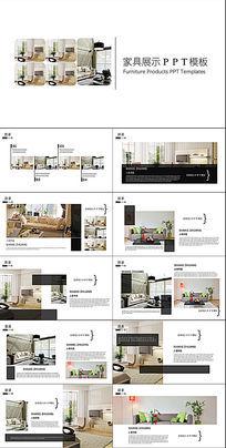 家具产品展示PPT模板