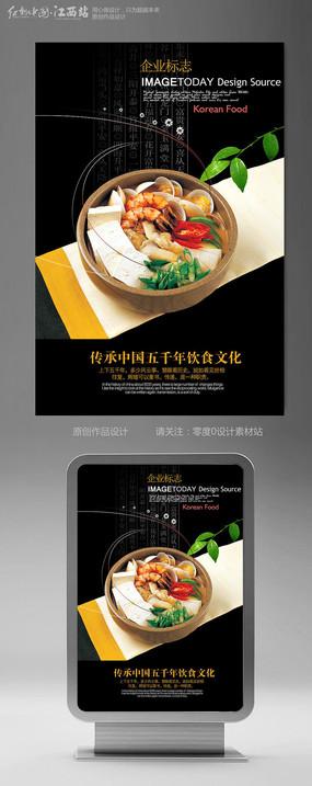 简洁传统美食海报设计模版