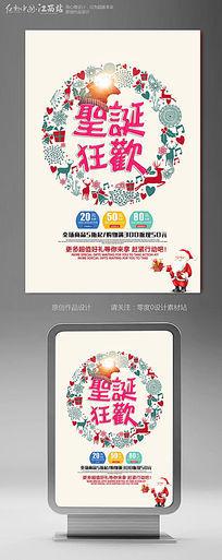 简洁大气圣诞节商品打折海报设计模版