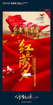 简洁复古红色岁月长征胜利八十周年纪念日展板设计