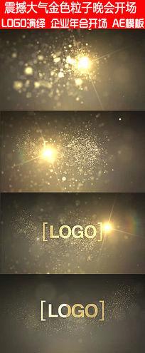 简洁唯美粒子炫光耀斑反光LOGO展示模板