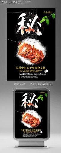 简洁饮食文化秘海报设计模版