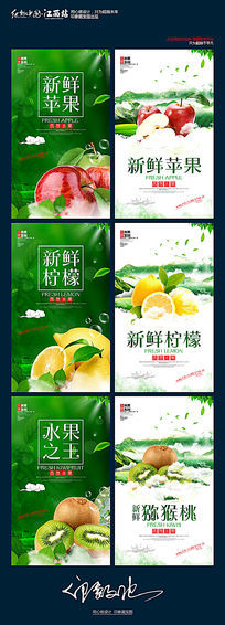 健康自然水果超市宣传促销海报
