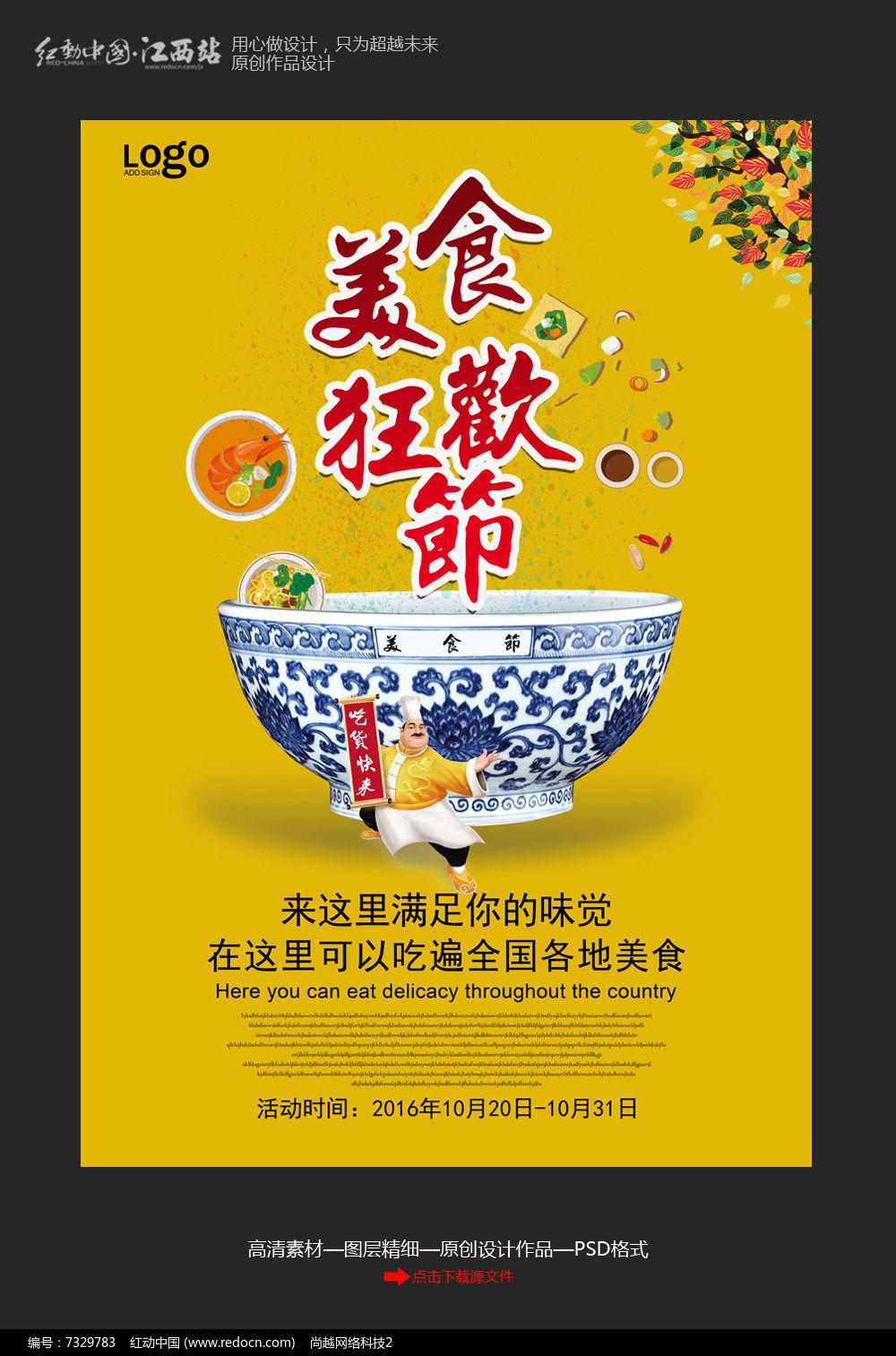 简约创意美食节宣传海报设计图片