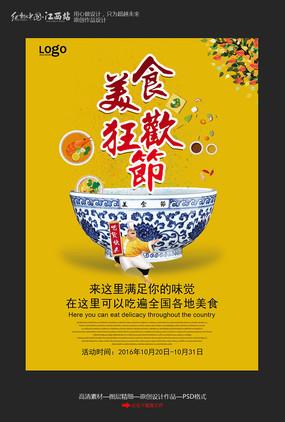 简约创意美食节宣传海报设计