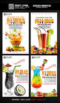 简约创意夏季果汁宣传海报