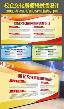 简约大气企业文化展板背景设计