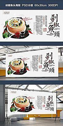 简约剁椒鱼头海报