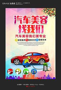 简约汽车美容找我们海报设计