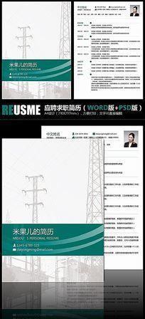 精美电力工程国家电网求职简历毕业简历模板