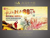 纪念长征胜利80周年活动背景设计