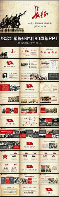 纪念红军长征胜利80周年党支部党课学习PPT