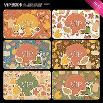卡通动物儿童VIP贵宾会员卡设计