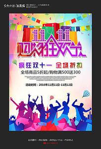 炫酷11.11创意双11促销海报设计
