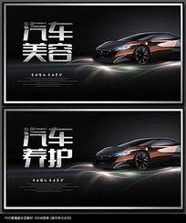 炫酷汽车美容养护海报设计
