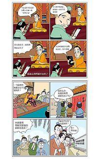 滥竽充数秦始皇焚书人物动漫图