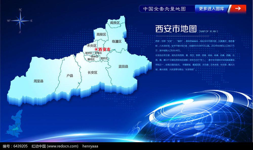 蓝色高档西安市矢量地图ai源文件