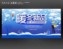 蓝色暖冬新品冬季促销海报混色机