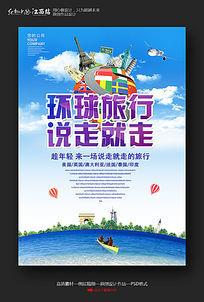 蓝色唯美环球旅行宣传海报