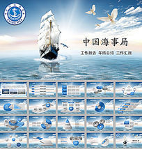 蓝色一帆风顺中国海事局工作报告ppt模板
