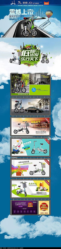 蓝色自行车淘宝首页装修模板