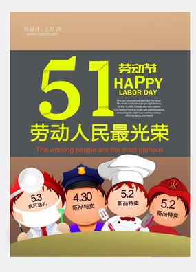 劳动节时尚大气海报