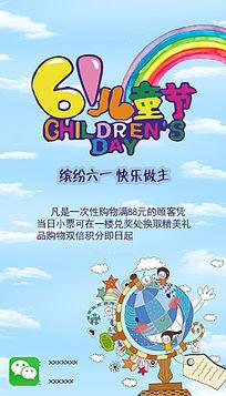 六一儿童节招贴海报