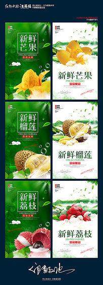 绿色简洁水果超市宣传海报设计