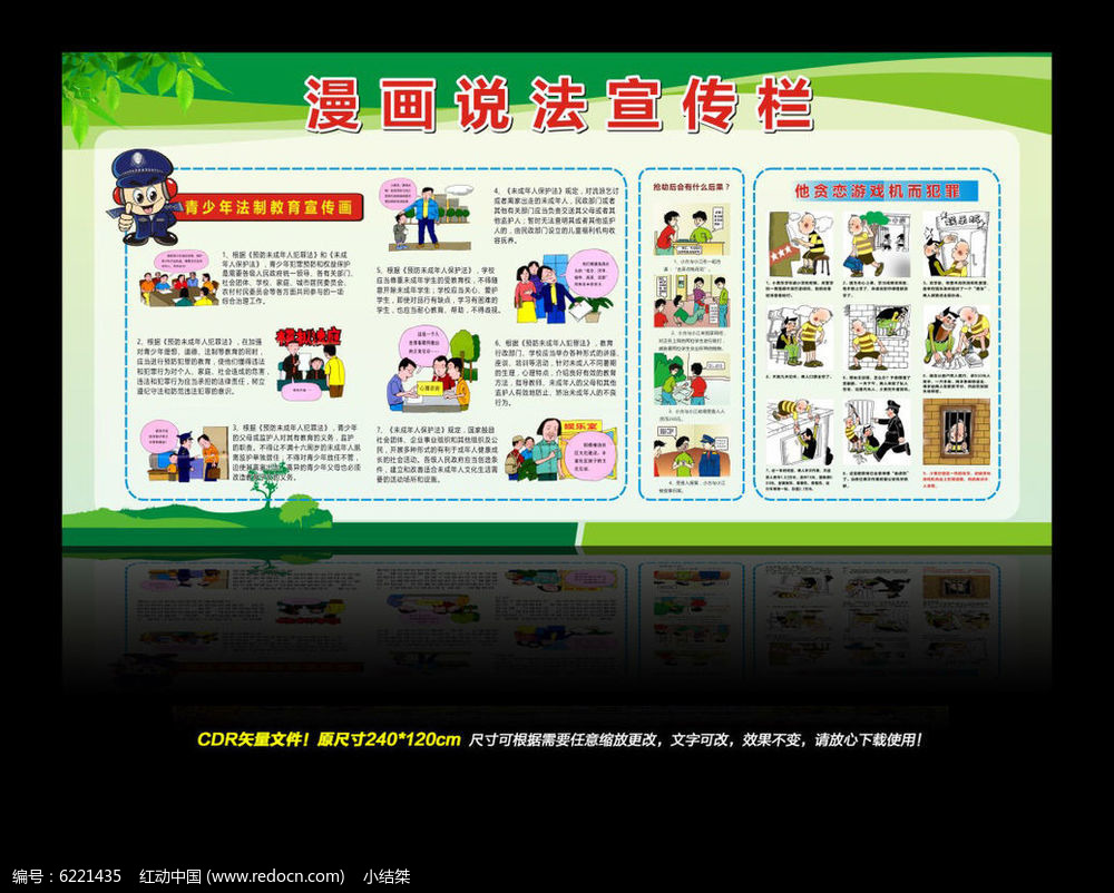 漫画法制教育宣传栏展板设计图片